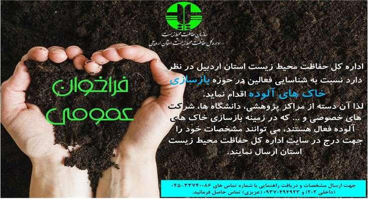 فراخوان شناسایی فعالان بازسازی خاک های آلوده در استان اردبیل
