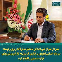 شهردار شیراز طی نامه ای نحوه برگزاری آزمون به کارگیری نیروهای قرارداد معین را ابلاغ ک ...