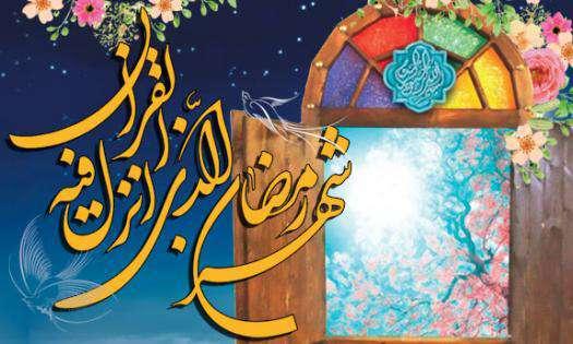 پويش رمضان ماه تمرين صبر توسط شهردارى خرمشهر راه اندازى و اجرا شد