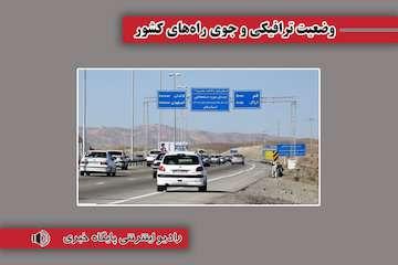 بشنوید|ترافیک نیمه سنگین در محورهای قزوین-کرج-تهران و شهریار-تهران/  بارش باران در محورهای ۵ استان