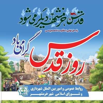 پيام مشترك رئيس شوراى شهر خرمشهر و شهردار خرمشهر به مناسبت روز قدس