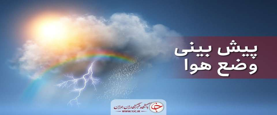 پیش بینی رگبار و رعد و برق در ساعات بعد از ظهر امروز/ شنبه بارش ها شدت میگیرد