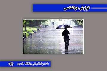 بشنوید|  رگبار باران، وزش باد و بارش تگرگ در برخی از نقاط کشور / احتمال رگبار و رعدوبرق در تهران