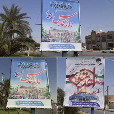 نصب و اكران بنر و فضاسازى محيطى سطح شهر به مناسبت روز قدس توسط شهردارى خرمشهر