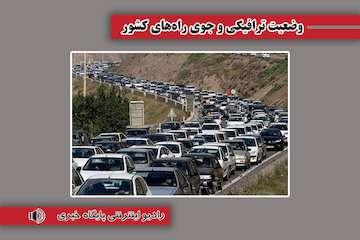 بشنوید|ترافیک سنگین در محور هراز مسیر جنوب به شمال/ ترافیک سنگین در محور کرج-چالوس محدوده بیلقان/ ترافیک نیمه سنگین در آزادراه قزوین - کرج محدوده پل فردیس