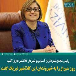روز شیراز را به شهروندان این کلانشهر تبریک گفت