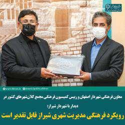 رویکرد فرهنگی مدیریت شهری شیراز قابل تقدیر است