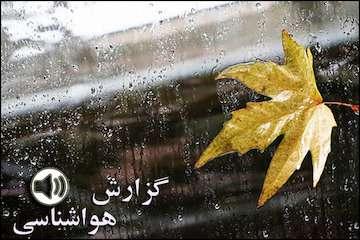 بشنوید  رگبار باران، وزش باد و بارش تگرگ در برخی از نقاط کشور / ورود سامانه بارشی جدید از فردا