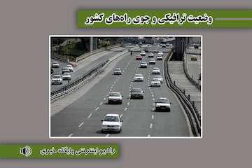 بشنوید|تردد عادی و روان در مسیر رفت و برگشت همه محورهای شمالی/ ترافیک سنگین در آزادراه قزوین - کرج - تهران محدوده محمدشهر
