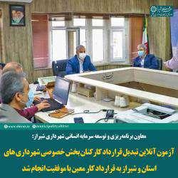 آزمون آنلاین تبدیل قرارداد کارکنان بخش خصوصی شهرداری های استان و شیراز به قرارداد کار ...