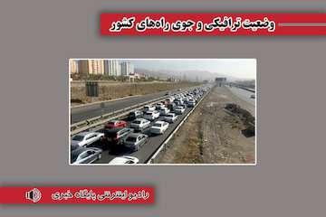 بشنوید|ترافیک سنگین در آزادراه قزوین - کرج  محدوده پل فردیس/ تردد عادی و روان در مسیر رفت و برگشت همه محورهای شمالی