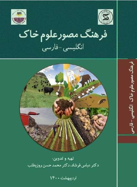 بازنشر فرهنگ مصور علوم خاک در سایت اداره کل حفاظت محیط زیست استان اصفهان
