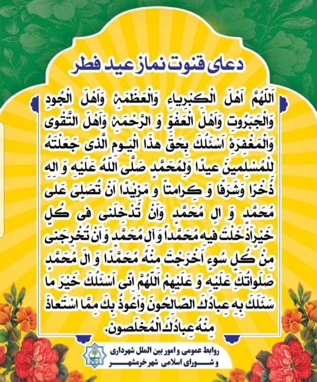 توزیع سه هزار دعای قنوت نماز عید فطر بین مساجد توسط شهرداری خرمشهر
