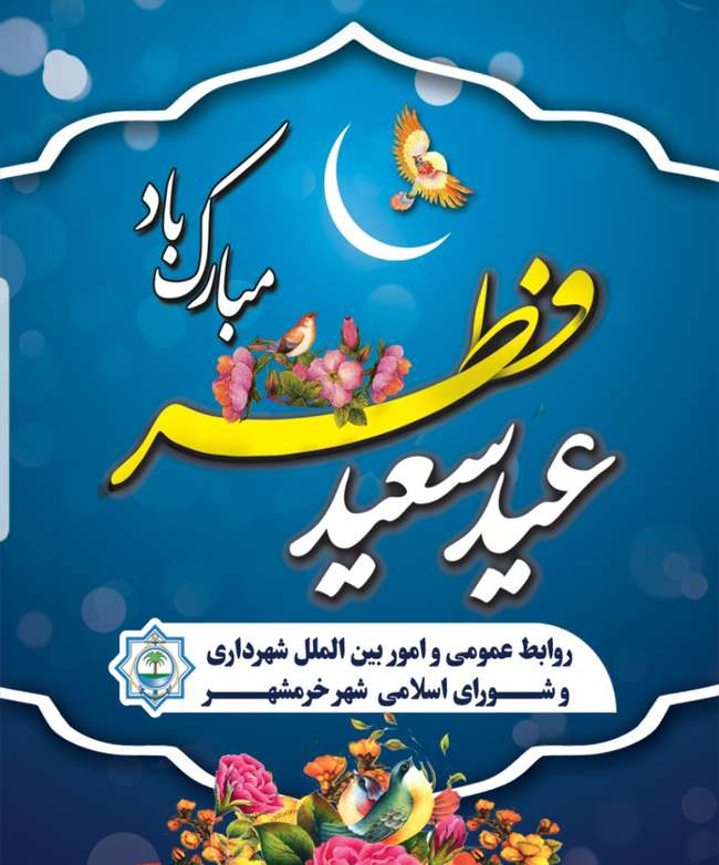 پیام مشترک رئیس شورای شهر خرمشهر و شهردار خرمشهر به مناسبت عید سعید فطر