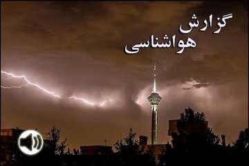 بشنوید| رگبار باران، رعدوبرق و وزش بادهای شدید در تهران و ۲۸ استان کشور/دمای هوای در بیشتر مناطق کشور گرم میشود