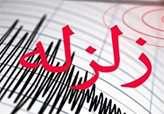 آمادهباش تیم های عملیاتی آب و برق استان خراسان شمالی همزمان با وقوع زلزله/ مشکلی در شبکههای حوزه شهری آب و برق استان وجود ندارد