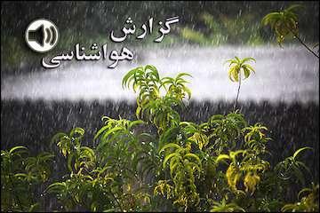 بشنوید| رگبار باران، رعدوبرق و وزش باد شدید در سواحل دریای خزر، تهران و ۹ استان کشور
