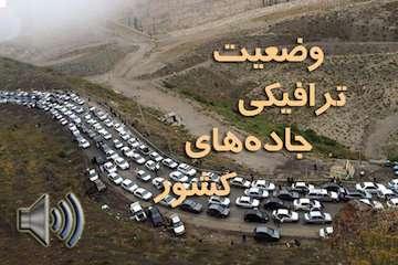 بشنوید| ترافیک نیمهسنگین در جادههای هراز، چالوس، فیروزکوه،آزادراههای قزوین-کرج-تهران و بالعکس / کندی حرکت در محور پردیس-تهران