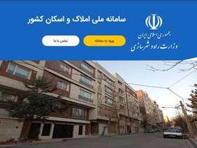 ثبتنام در سامانه املاک و اسکان تا پایان مهر تمدید میشود