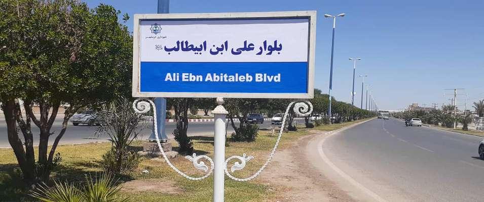 بهسازی تابلوهای نامگذاری بلوارهای سطح شهر توسط شهرداری خرمشهر