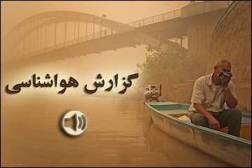 بشنوید| جوی پایدار طی ۵ روز آینده در کشور/خیزش گردوخاک در شرق، غرب، شمالغرب و خوزستان