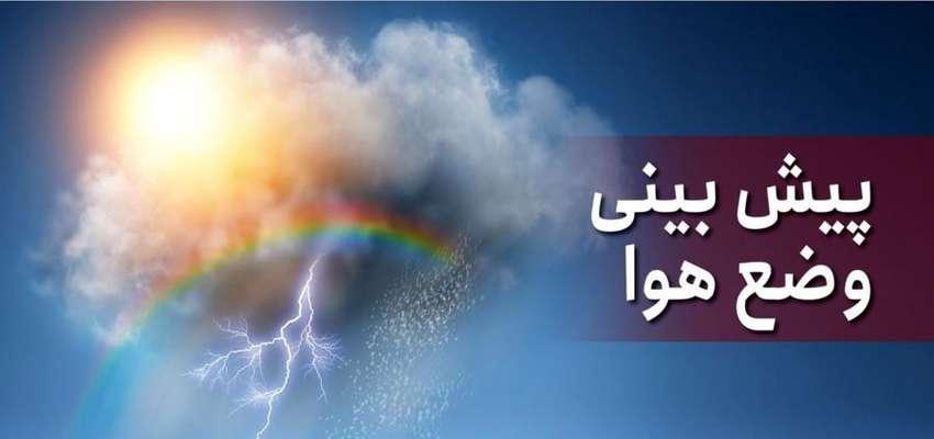 بارش خفیف باران در طی سه روز آینده در شمال کشور
