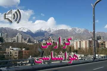 بشنوید| بارش پراکنده باران در برخی نقاط کشور/ آسمان صاف در تهران در ۵ روز آینده