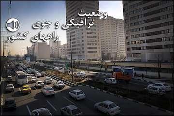 بشنوید|ترافیک سنگین در آزادراههای تهران-پردیس، کرج-قزوین و بالعکس، کرج-تهران و تهران-بومهن