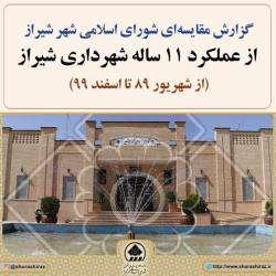 گزارش مقایسهای شورای اسلامی شهر شیراز از عملکرد ۱۱ ساله شهرداری شیراز منتشر شد