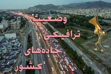 بشنوید|ترافیک سنگین در جاده چالوس و آزادراه کرج-قزوین/ترافیک نیمهسنگین در جاده هراز و آزادراه قزوین-کرج-تهران