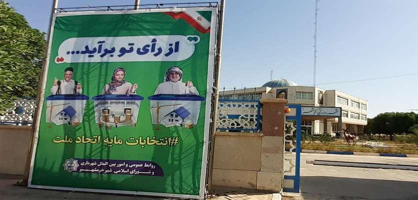 نصب و اکران بنر توسط شهرداری خرمشهر با محوریت حضور گسترده مردم در انتخابات