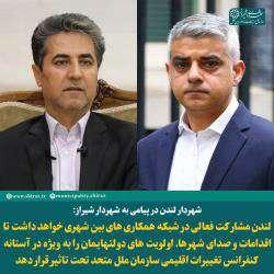 شهردار لندن در پیامی از نامه ارسالی شهردار شیراز پس از انتخاب مجدد به عنوان شهردار لن ...