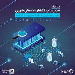 راه اندازی سامانه مدیریت و انتشار داده های شهری (داده باز) توسط سازمان فناوری اطلاع ...