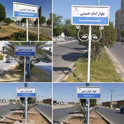 بهسازی ادامه تابلوهای شناسایی بلوارهای سطح شهر توسط شهرداری خرمشهر