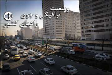 بشنوید| ترافیک سنگین در محورهای چالوس، هراز، تهران-فشم و آزادراه قزوین-کرج-تهران