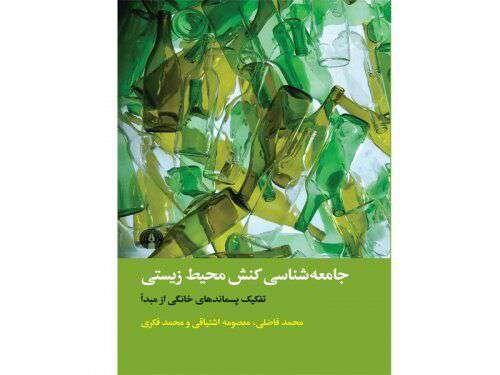 «جامعهشناسی کنش محیطزیستی»؛ نگاهی به یک وظیفۀ شهروندی مغفول