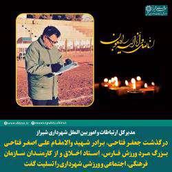 درگذشت جعفر فتاحی، برادر شهید والا مقام علی اصغر فتاحی بزرگ مرد ورزش فارس، استاد اخل ...