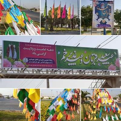 آذین بندی سطح شهر به مناسبت اعیاد قربان و غدیرخم توسط شهرداری خرمشهر