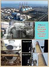 صرفهجویی روزانه یك میلیون لیتر آب در واحدهای بخار نیروگاه نكا
