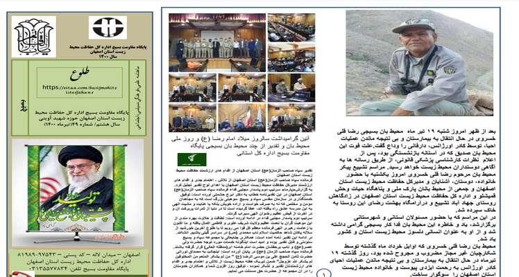 انتشار شماره 49 ماهنامه طلوع پایگاه مقاومت بسیج اداره کل حفاظت محیط زیست استان اصفهان