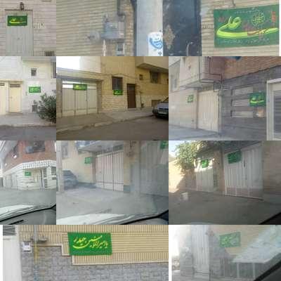 همراهی پایگاه مقاومت بسیج اداره کل حفاظت محیط زیست با پویش «هر خانه یک پرچم» در آستانۀ عید غدیر خم