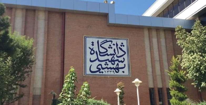 با پنج دانشگاه معروف تهران آشنا شوید