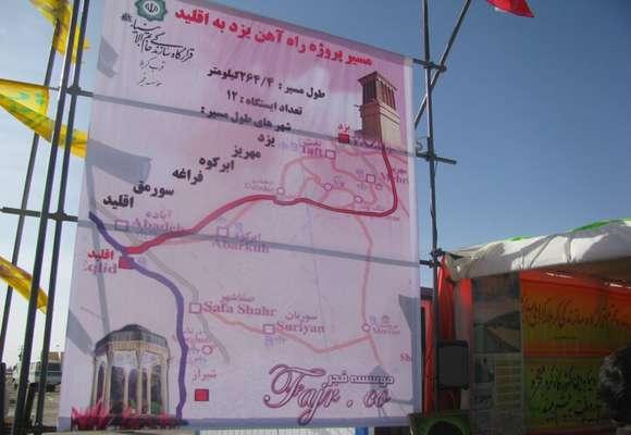 مسیر ریلی شیراز - مشهد ۴ ساعت کوتاهتر شد