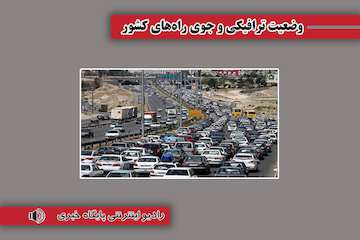 بشنوید  ترافیک سنگین در محورهای چالوس و فشم-تهران و آزادراه قزوین-کرج/ بارش باران در برخی محورهای استان مازندران