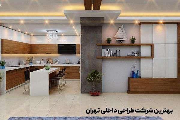 بهترین شرکت طراحی داخلی تهران