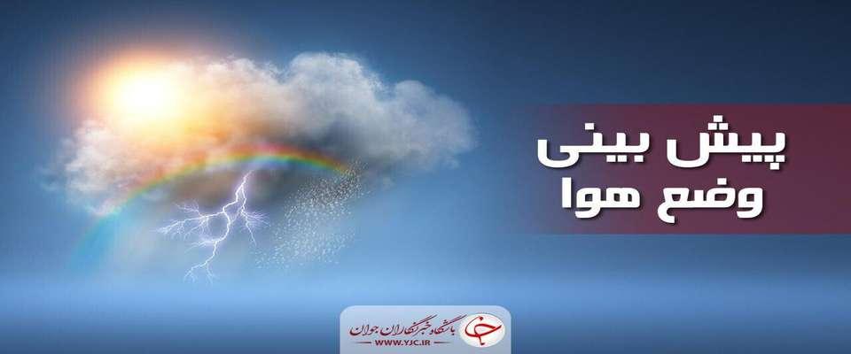 افزایش دما در استانهای شمالی کشور/ تهران فردا بارانی میشود