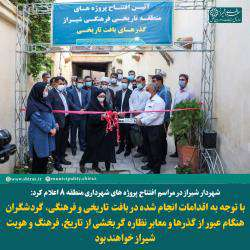 آیین افتتاح پروژه های منطقه تاریخی فرهنگی شیراز