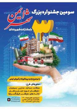 سومین جشنواره شهر ایمن؛ کلید طلایی اشاعه فرهنگ ایمنی