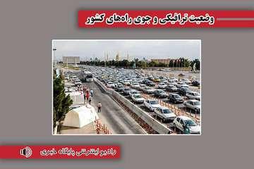 بشنوید|تردد روان در محورهای چالوس،هراز ، فیروزکوه، آزادراههای تهران - شمال و قزوین- رشت/ ترافیک سنگین در آزادراه تهران، کرج، قزوین محدوده  پایانه شهید کلانتری/ ترافیک سنگین در آزادراه قزوین- کرج محدوده  پل فردیس