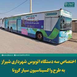 اختصاص سه دستگاه اتوبوس شهرداری شیراز به طرح واکسیناسیون سیار کرونا